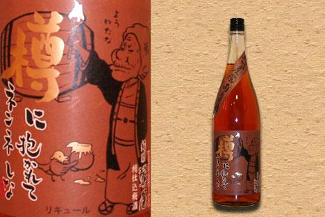 富山 ばばあの梅酒