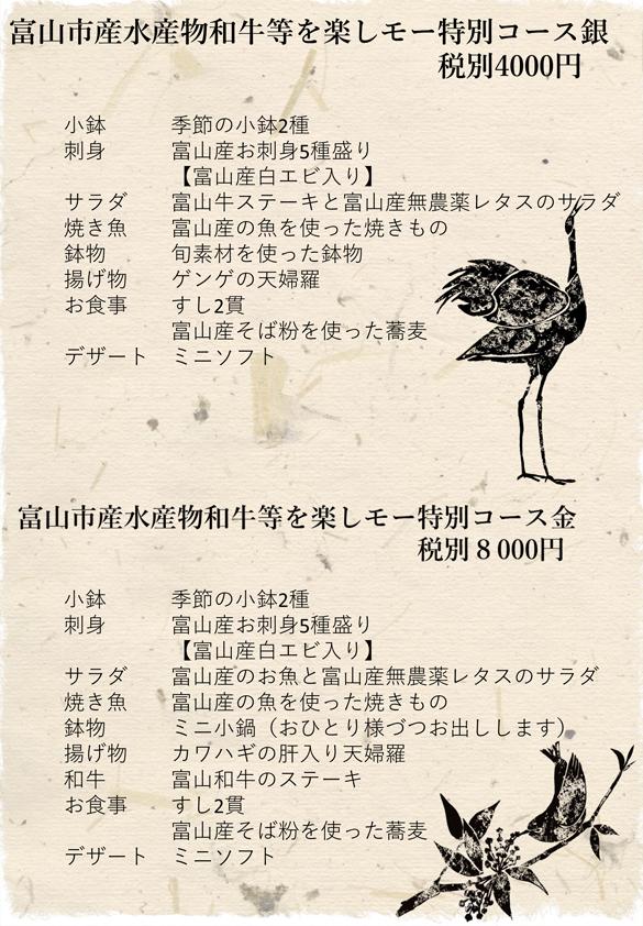 富山市産食材を使ったキャンペーン
