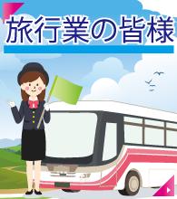 富山駅前  観光バス 駐車場