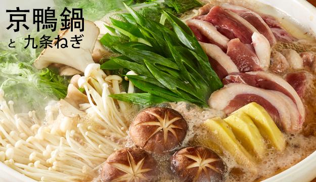 京鴨と九条ねぎの鍋