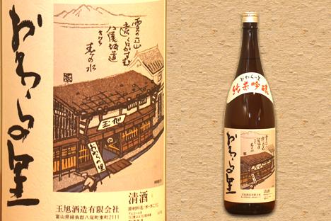 富山 地酒 おわらの里
