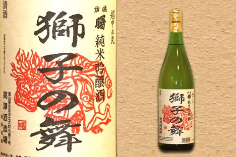 富山 地酒 有磯 曙 獅子の舞