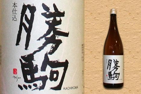 富山 地酒 勝駒