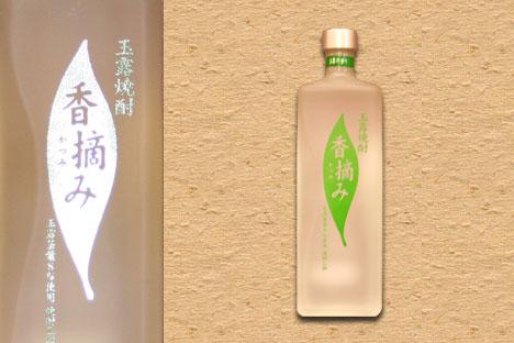富山 香摘み