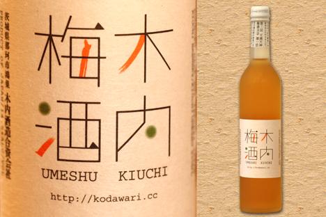 富山 梅酒
