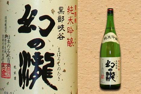 富山 地酒 幻の瀧