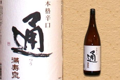 富山 地酒 満寿泉
