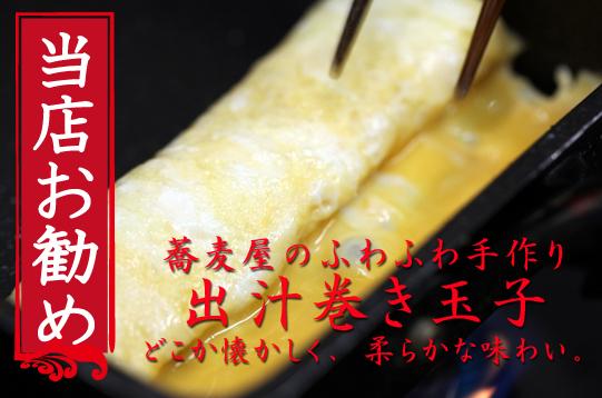 dashimaki3