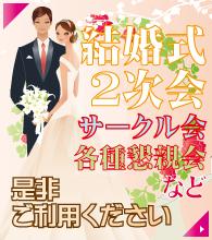 富山駅前  結婚式2次会 けやき亭