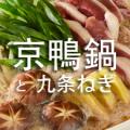 京鴨鍋と九条ねぎ