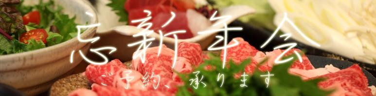 富山駅前で忘年会・新年会!
