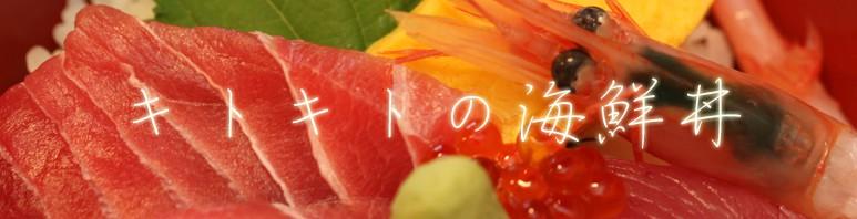 キトキトの海鮮丼