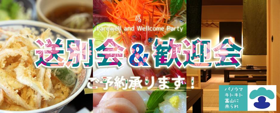 富山駅前で歓送迎会!
