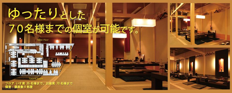 富山 居酒屋 個室