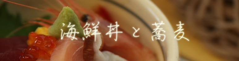 ミニ海鮮丼とそばのセット