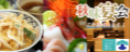 富山の宴会、けやき亭!