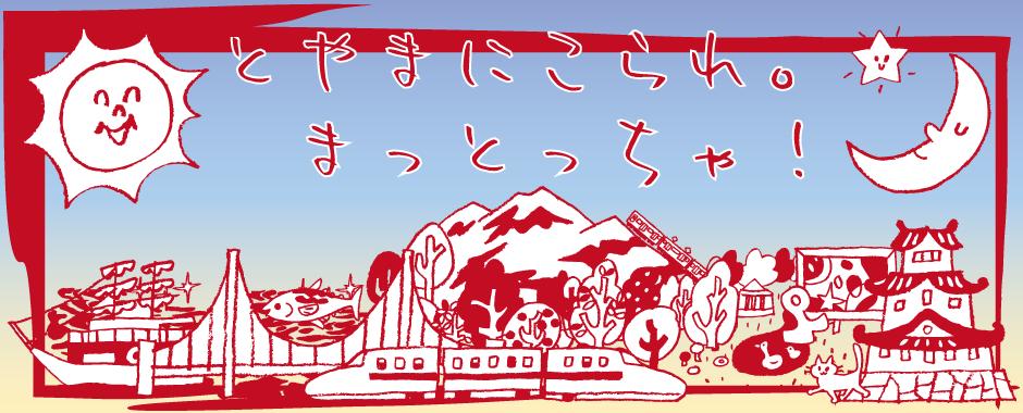 富山にこられ
