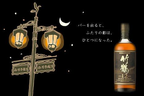 富山 竹鶴12年