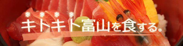 富山を食する。